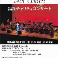 2014年コンサートチラシ