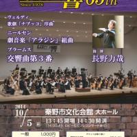 秦野市民交響楽団65回チラシ表面