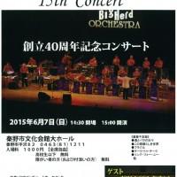 BHO2015年コンサートチラシ