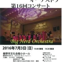2016年BHOコンサートチラシ-
