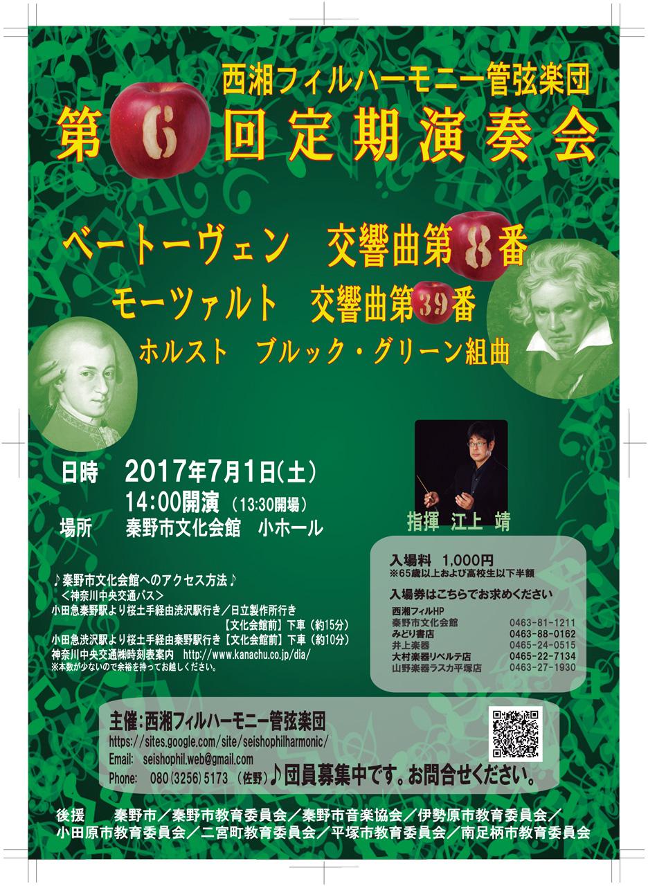 西湘フィル第6回定期演奏会