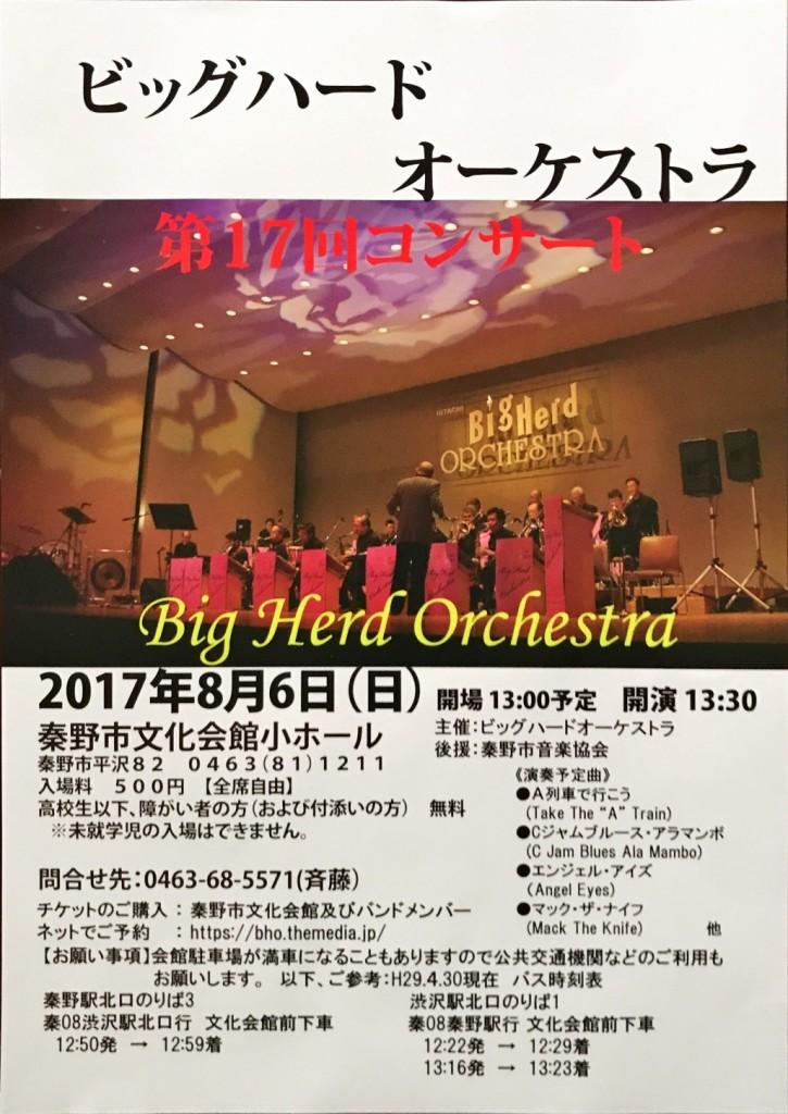 BHO第17回コンサートチラシ
