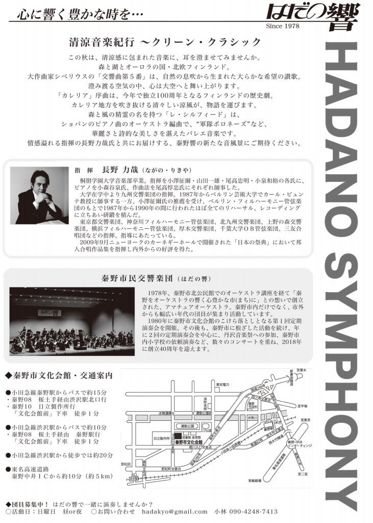 秦野市民交響楽団第71回定演ちらし-2