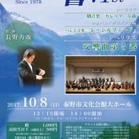 秦野市民交響楽団第71回定演ちらし-1