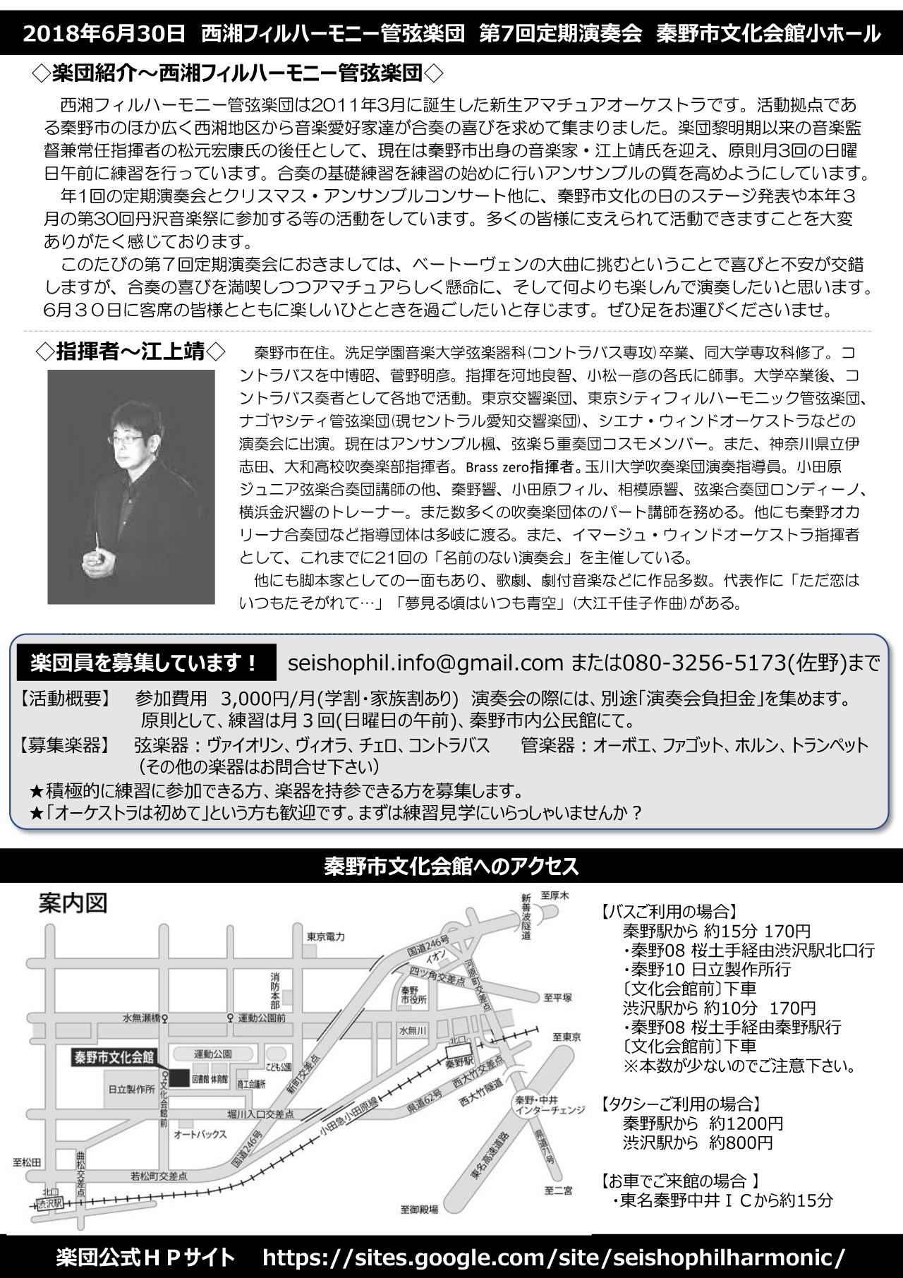 西湘フィル第7回定演チラシ-2