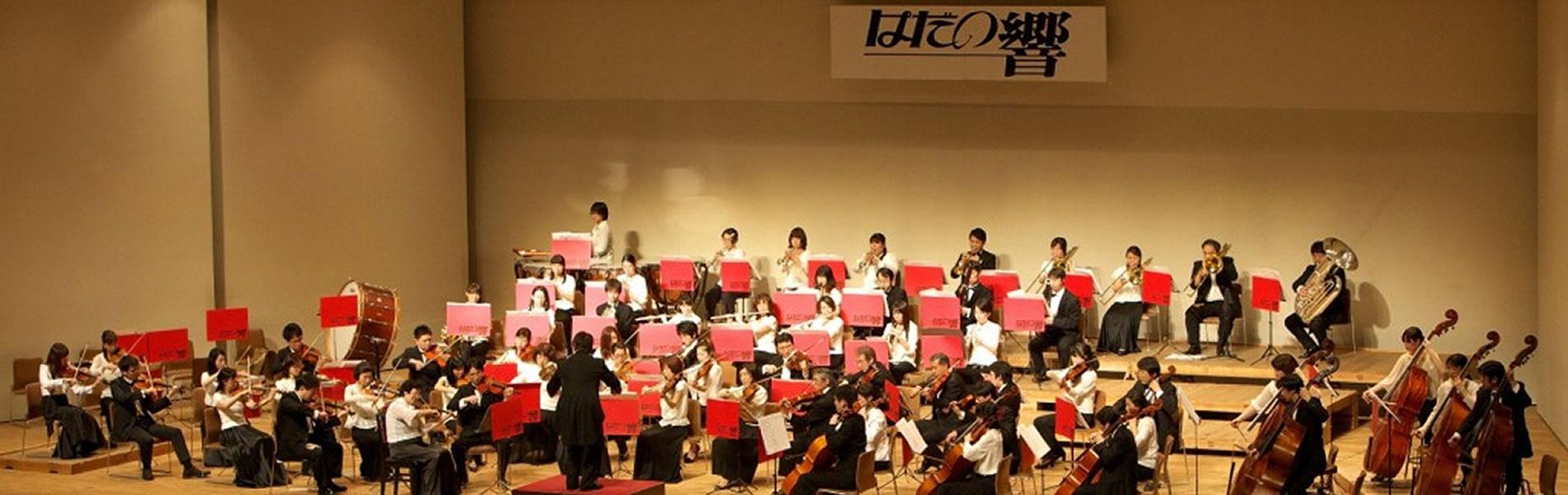 秦野市民交響楽団